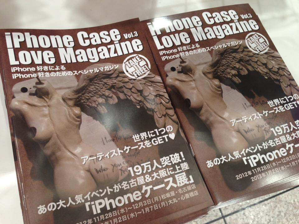 iPhoneCaseLoveMagazine